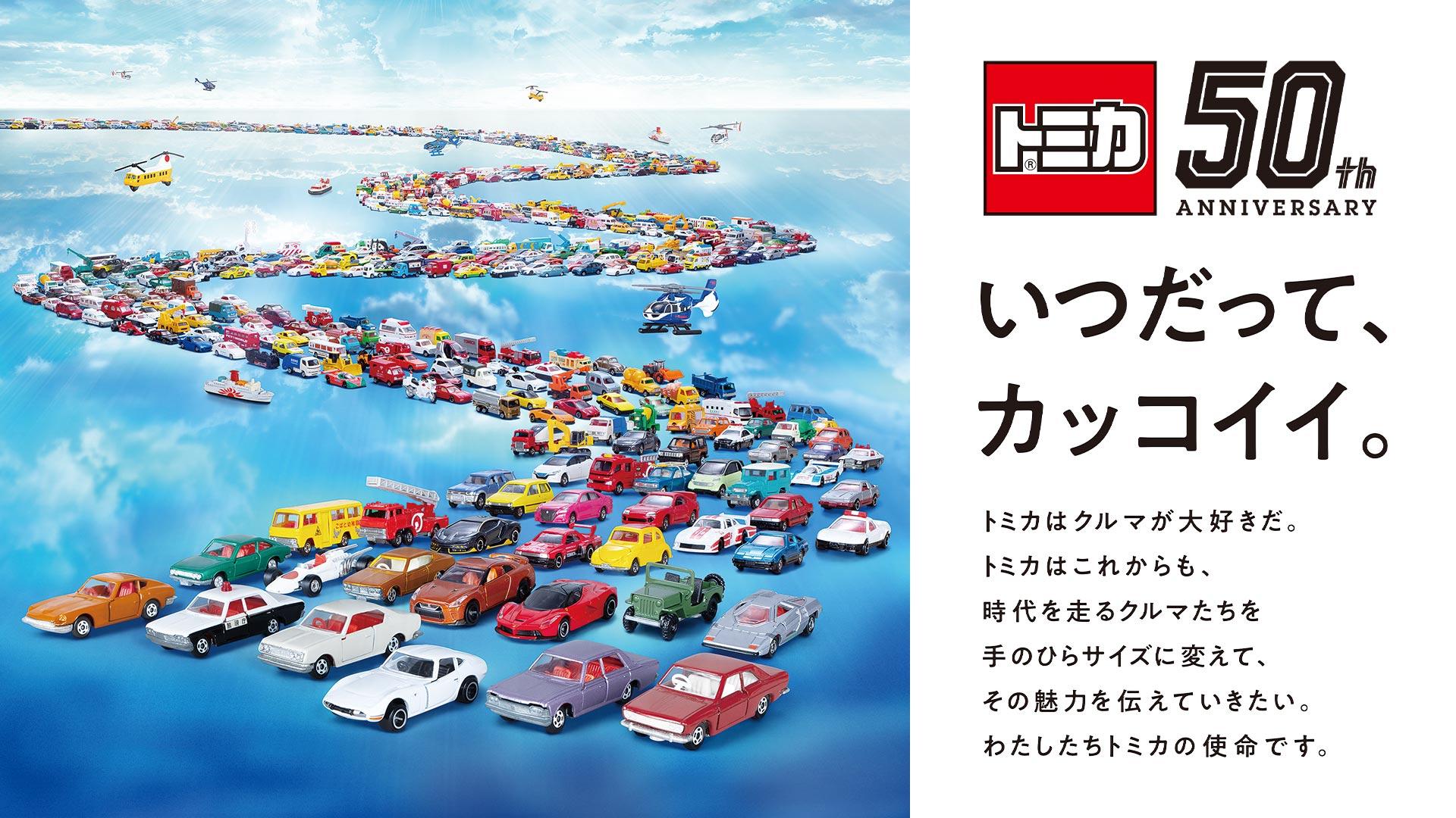 トミカは2020年に発売50周年! トミカ/ポケットトミカのプライズページを公開しました。