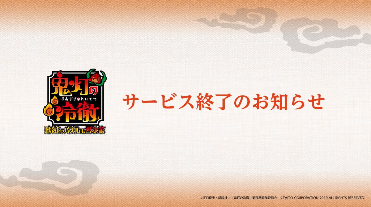 【重要】「鬼灯の冷徹 ~地獄のパズルも君次第」サービス終了のお知らせ(10/28)
