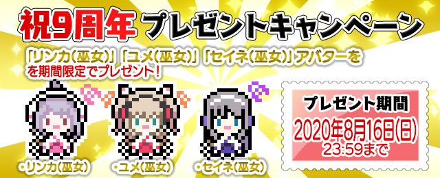 「グルーヴコースター2 オリジナルスタイル」祝9周年プレゼントキャンペーン&バラエティパック4 配信!