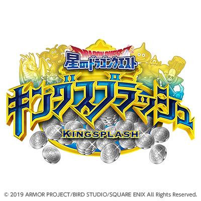 アミューズメント施設向けメダルゲーム機「星のドラゴンクエスト キングスプラッシュ」制作決定!2020年1月19日よりロケテストを開始