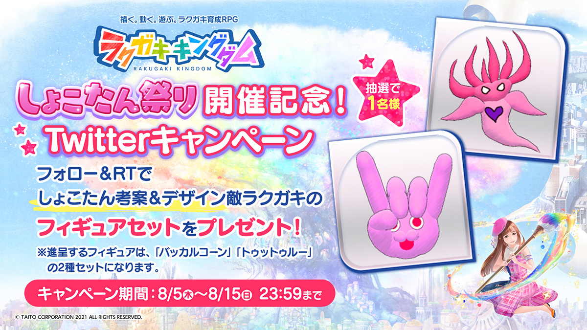 「しょこたん祭り」開催記念! Twitterキャンペーン開催!
