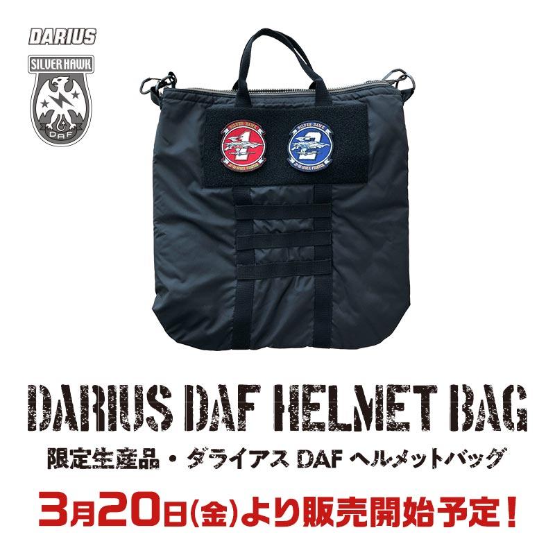 限定生産品「ダライアス DAFヘルメットバッグ」3月20日(金)より販売開始予定!