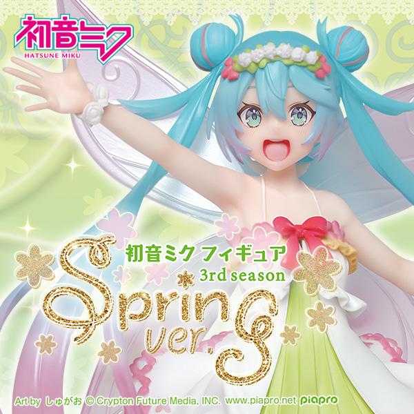 初音ミク四季シリーズ、春の妖精をイメージしたフィギュアが登場!