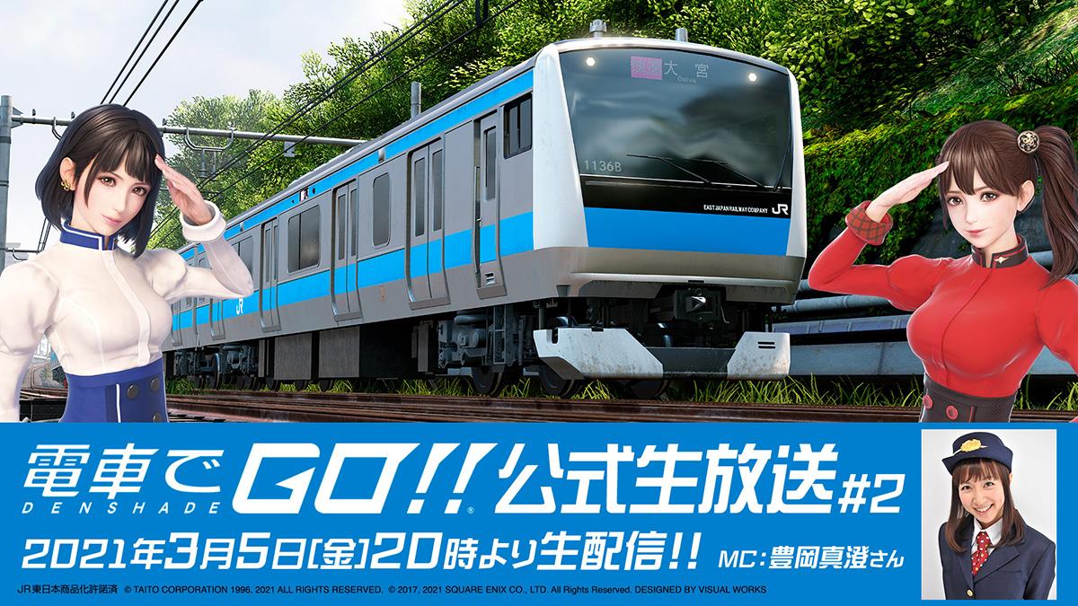 「電車でGO!!公式生放送#2」のお知らせ