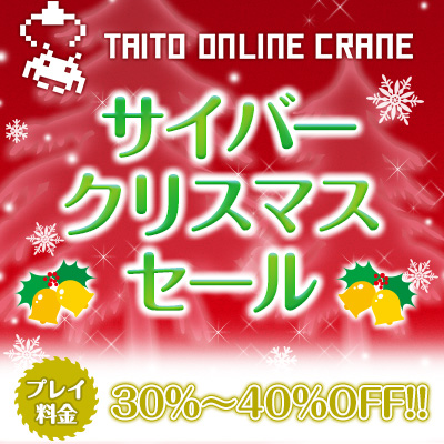 「タイトーオンラインクレーン」にてプレイ料金30%~40%OFFのクリスマスセール開催!