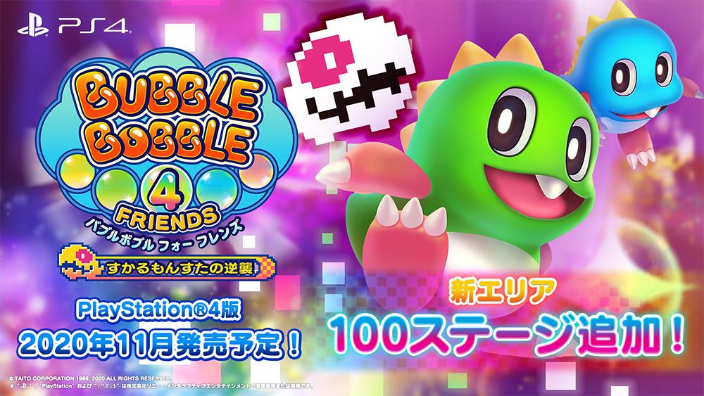 『バブルボブル 4 フレンズ すかるもんすたの逆襲』PlayStation(R)4版正式タイトル決定!全100ステージの新エリアが登場!