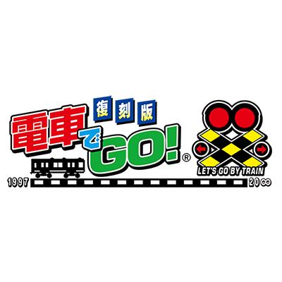 「電車でGO!!」Ver.5.0アップデート及び「電車でGO!!コンパクト筐体」稼働開始のお知らせ