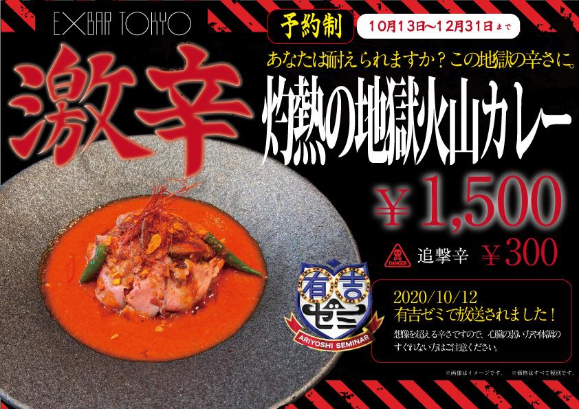 日本テレビ「有吉ゼミ」でSnow Man宮舘さんがチャレンジした激辛グルメ「灼熱の地獄火山カレー」を「EXBAR TOKYO」にて期間限定で販売!