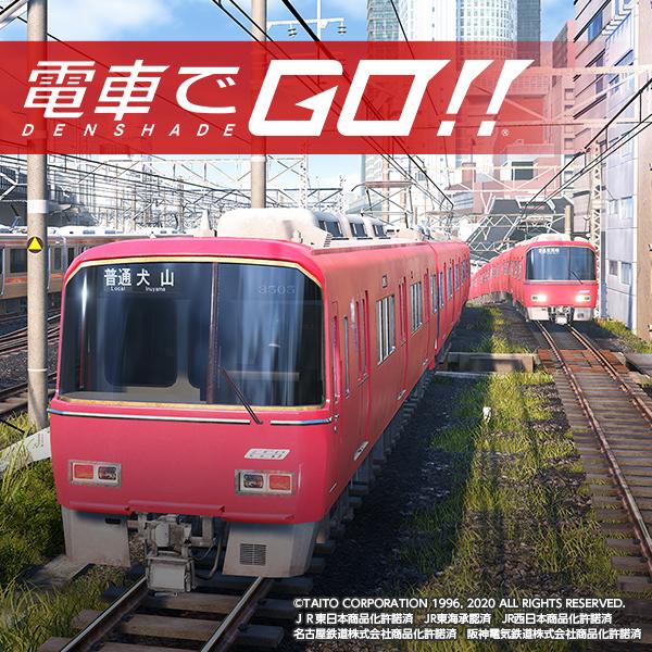 『電車でGO!!』新路線「名鉄名古屋本線」運行開始!