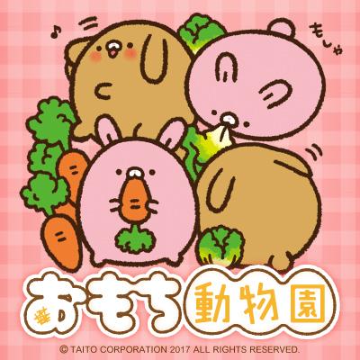 おもちで出来た動物たちの動物園「おもち動物園」の第6弾プライズが10月第2週より登場!