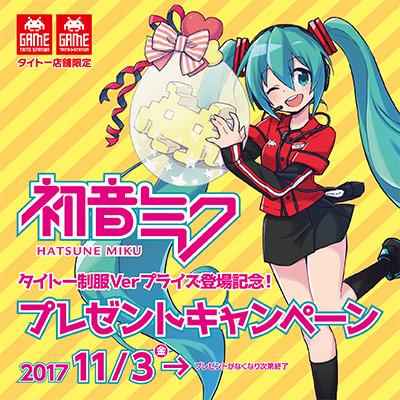 TAITO STATION×初音ミク タイトー制服フィギュアが登場!11月3日(金・祝)より登場記念キャンペーン開催!