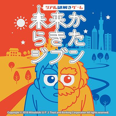 リアル謎解きゲーム新作『未来からきたジブン』が2018年10月17日(水)より順次公演スタート!