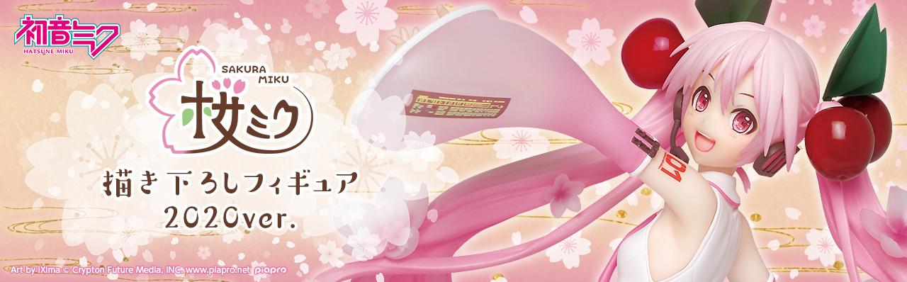 「桜ミク 描き下ろしフィギュア 2020ver.」が2月下旬に登場!