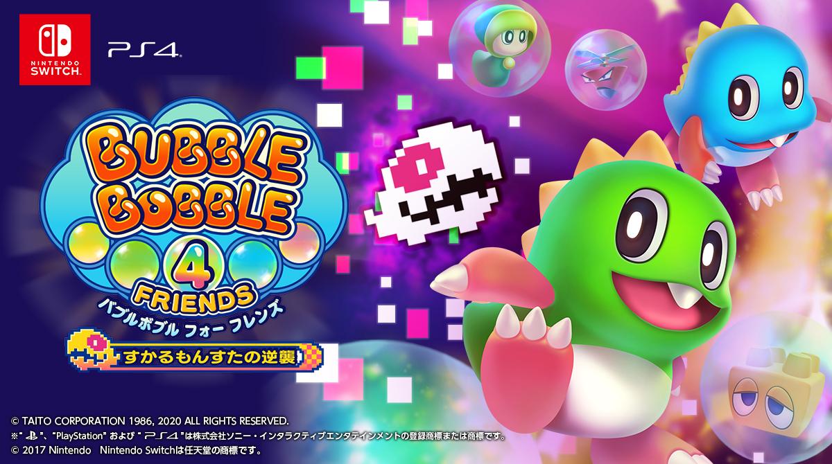 PlayStation(R)4用ソフト『バブルボブル 4 フレンズ すかるもんすたの逆襲』本日発売!Nintendo Switch版も無料アップデート!