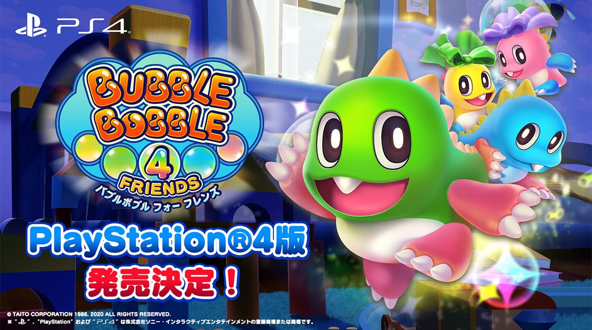 『バブルボブル 4 フレンズ』PlayStation4(R)版発売決定!あなたのイラストがゲームに登場するかも!?イラストコンテスト開催!