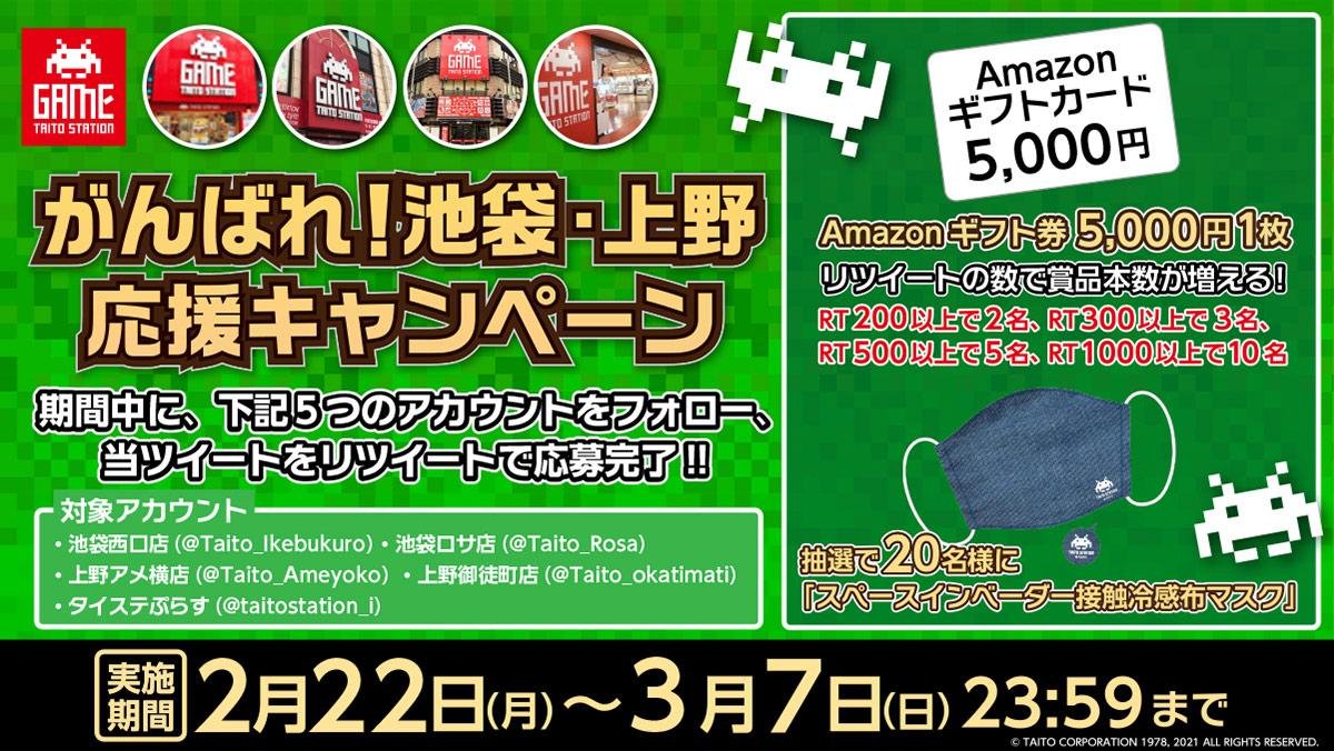 「頑張れ池袋・上野! 応援キャンペーン」開催! 抽選で「Amazonギフト券」や「 スペースインベーダー接触冷感布マスク 」をプレゼント!