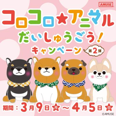 「コロコロ★アニマルだいしゅうごう!キャンペーン 第2弾」が本日3/9(月)よりスタート!