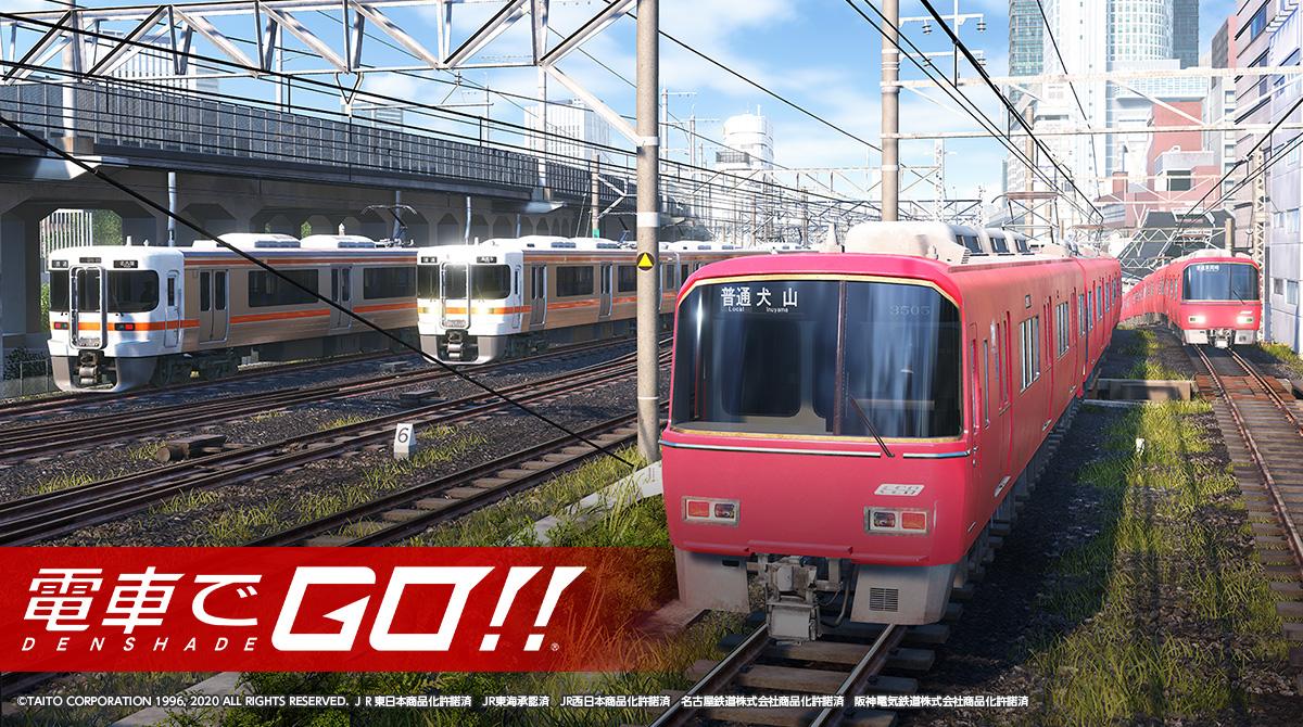 『電車でGO!!』Ver 5.41.01 アップデートのお知らせ