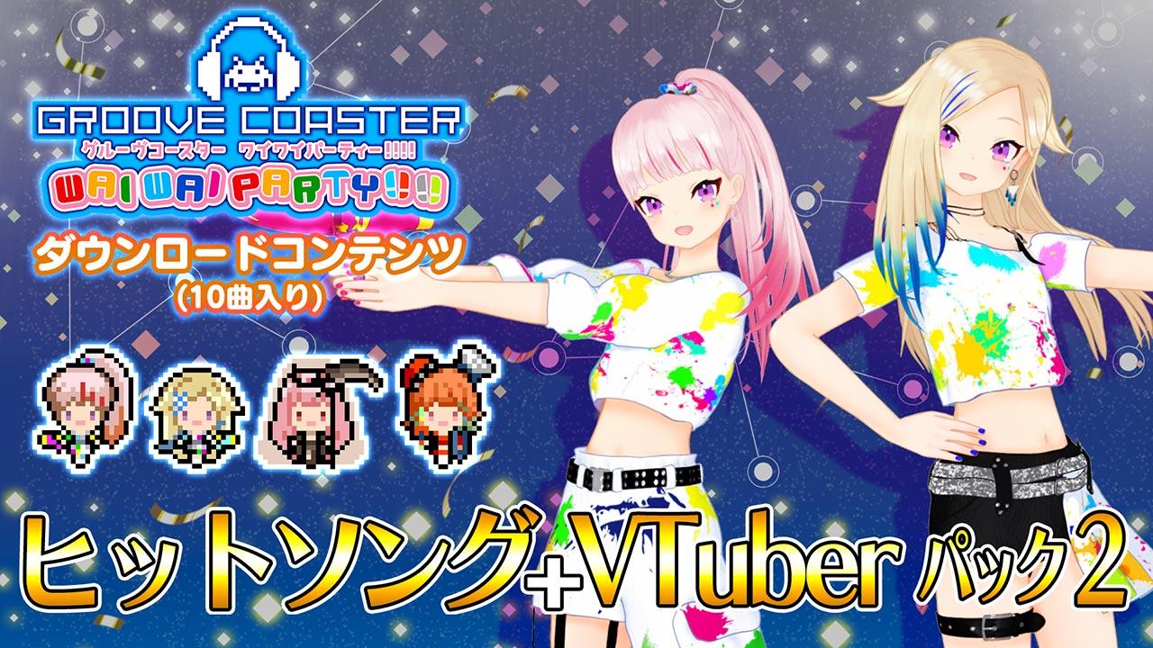グルーヴコースター ワイワイパーティー!!!! 「ヒットソング+VTuberパック2」が本日4月28日より配信開始!