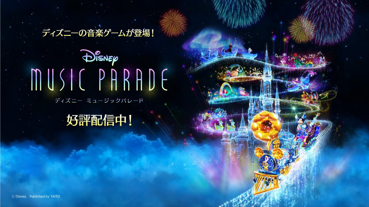 『ディズニー ミュージックパレード』ピックアッププレミアムガチャ最大100連で対象★5ライドが確定で出現!
