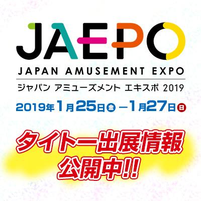 「ジャパン アミューズメント エキスポ2019」出展情報公開および特設サイトオープンのお知らせ
