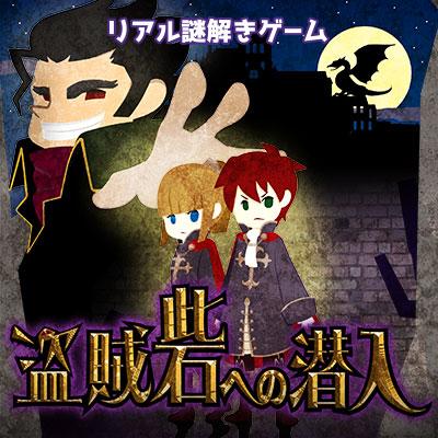 リアル謎解きゲーム「盗賊砦への潜入」えひめこどもの城で7月15日より期間限定開催!