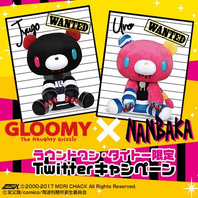 写真と一緒にツイートしてプレゼントをGETしよう!「GLOOMY×NANBAKA Twitterキャンペーン」開催!