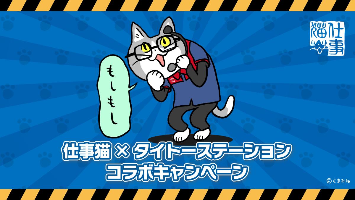 「仕事猫×タイト―ステーションコラボ」開催決定!タイトー限定プライズも登場