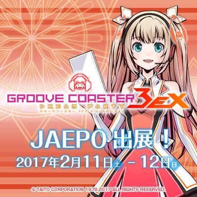 「グルーヴコースター 3EX ドリームパーティー」JAEPO 出展情報ページを公開いたしました!