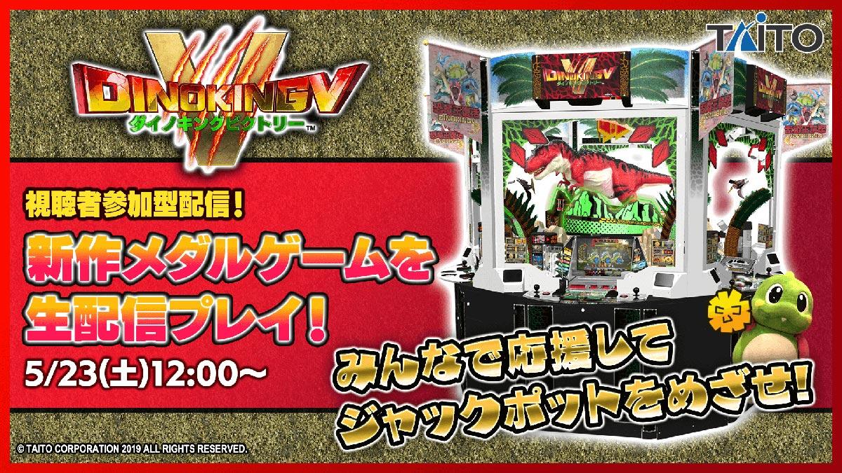【視聴者参加型】新作メダルゲーム『ダイノキングビクトリー』を5/23(土)生配信プレイ! みんなで応援してジャックポットを目指せ!