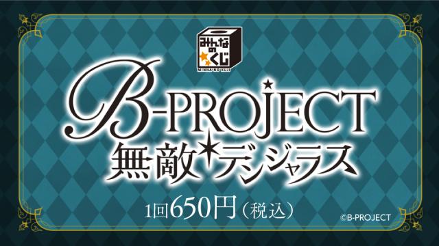 タイトーステーションでくじが買える! みんなのくじ B-PROJECT~無敵*デンジャラス~が1月20日(土)より順次発売予定!