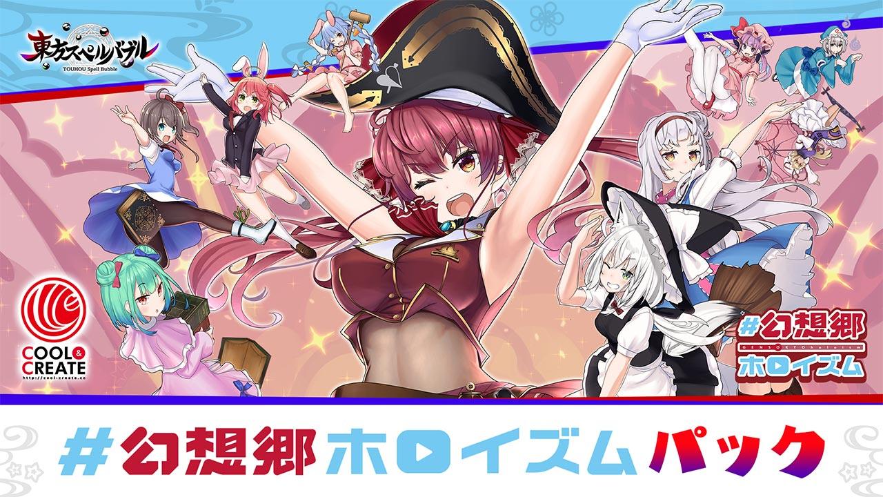 リズミカルパズルゲーム『東方スペルバブル』大人気「#幻想郷ホロイズム」の楽曲パックが本日9月17日より配信!