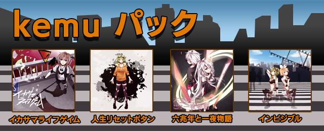 『グルーヴコースター2 オリジナルスタイル』にkemuパック 配信!