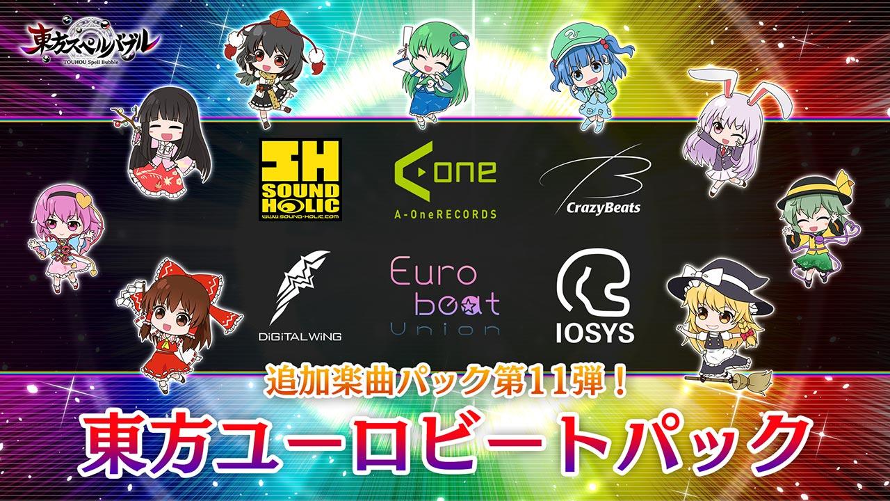 リズミカルパズルゲーム『東方スペルバブル』 「東方ユーロビートパック」が本日4月8日より配信!