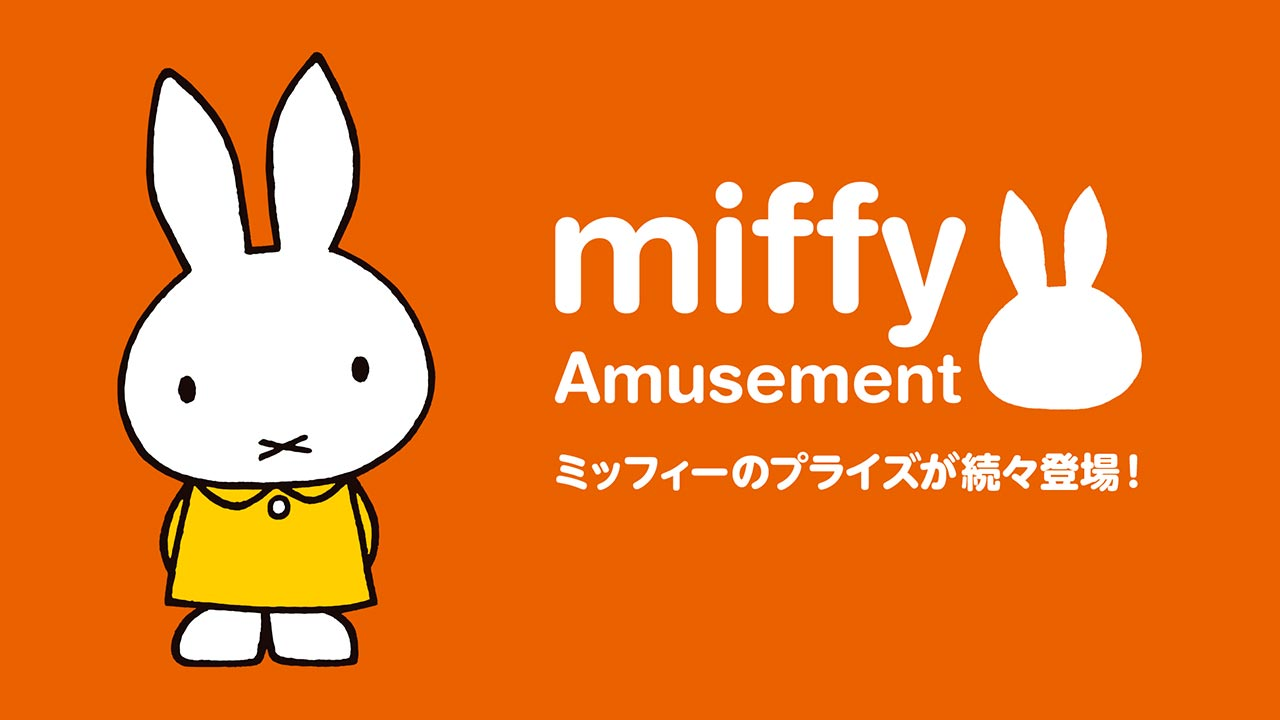 世界中で愛されている「ミッフィー」の3月登場プライズを公開!