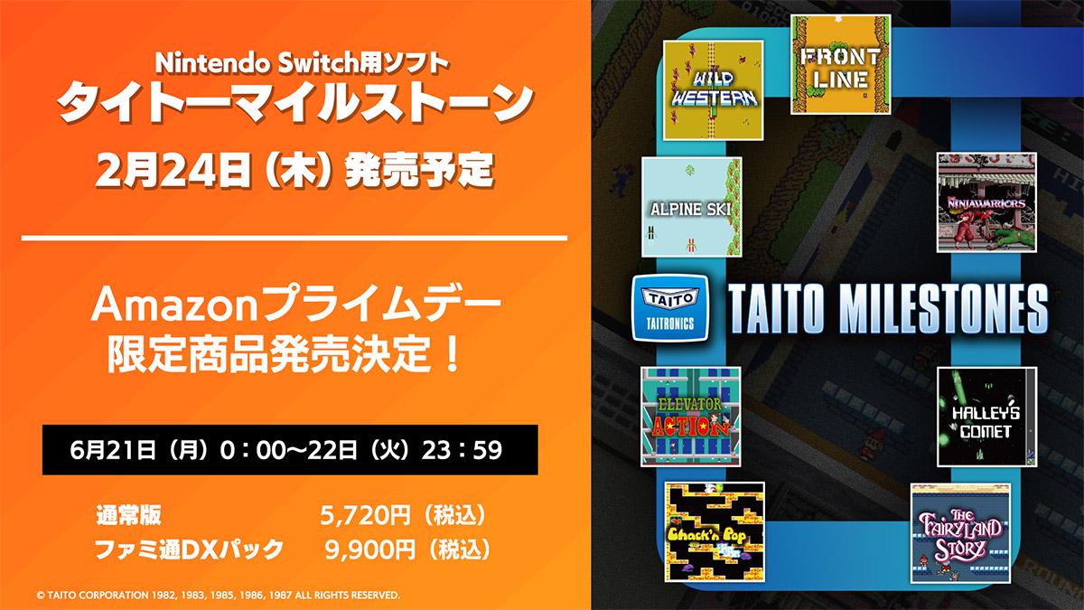 Nintendo Switch用ソフト『タイトーマイルストーン』2022年2月24日(木)発売決定!Amazonプライムデー限定商品も登場