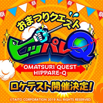新作アーケードゲーム「おまつりクエスト ヒッパレQ」ロケテストが4月12日(金)より開催!