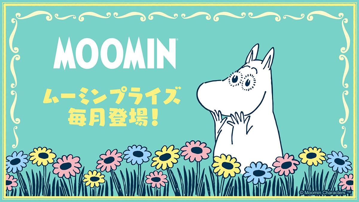 「ムーミン」のプライズが続々登場! 2月アイテム公開!