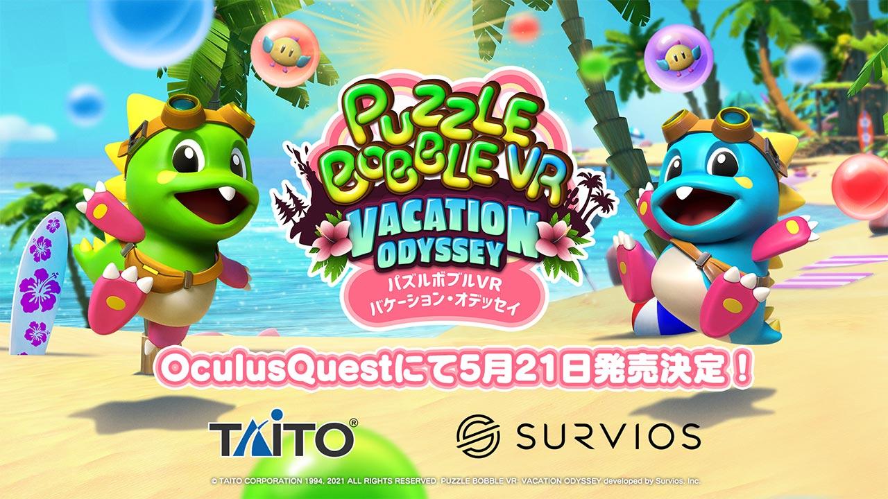 Oculus Quest用ソフト 『パズルボブルVR バケーション・オデッセイ』 5月21日(金)発売決定!