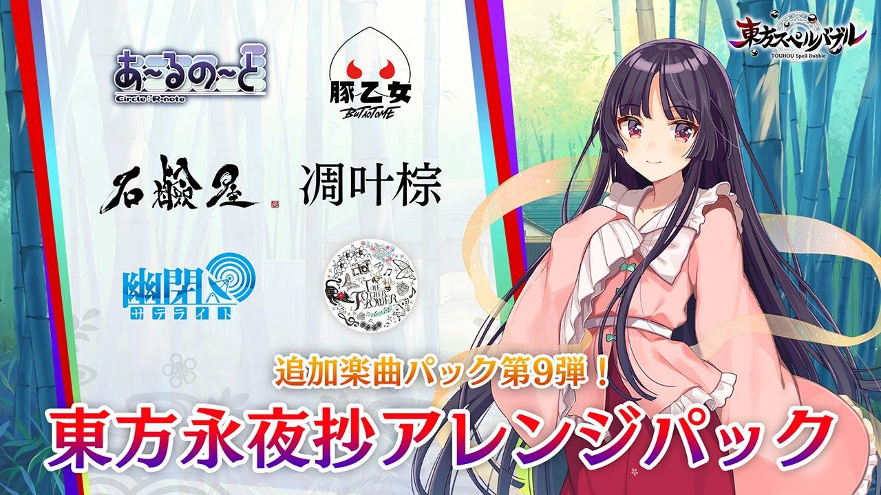 リズミカルパズルゲーム『東方スペルバブル』 「東方永夜抄アレンジパック」が本日2月18日より配信!