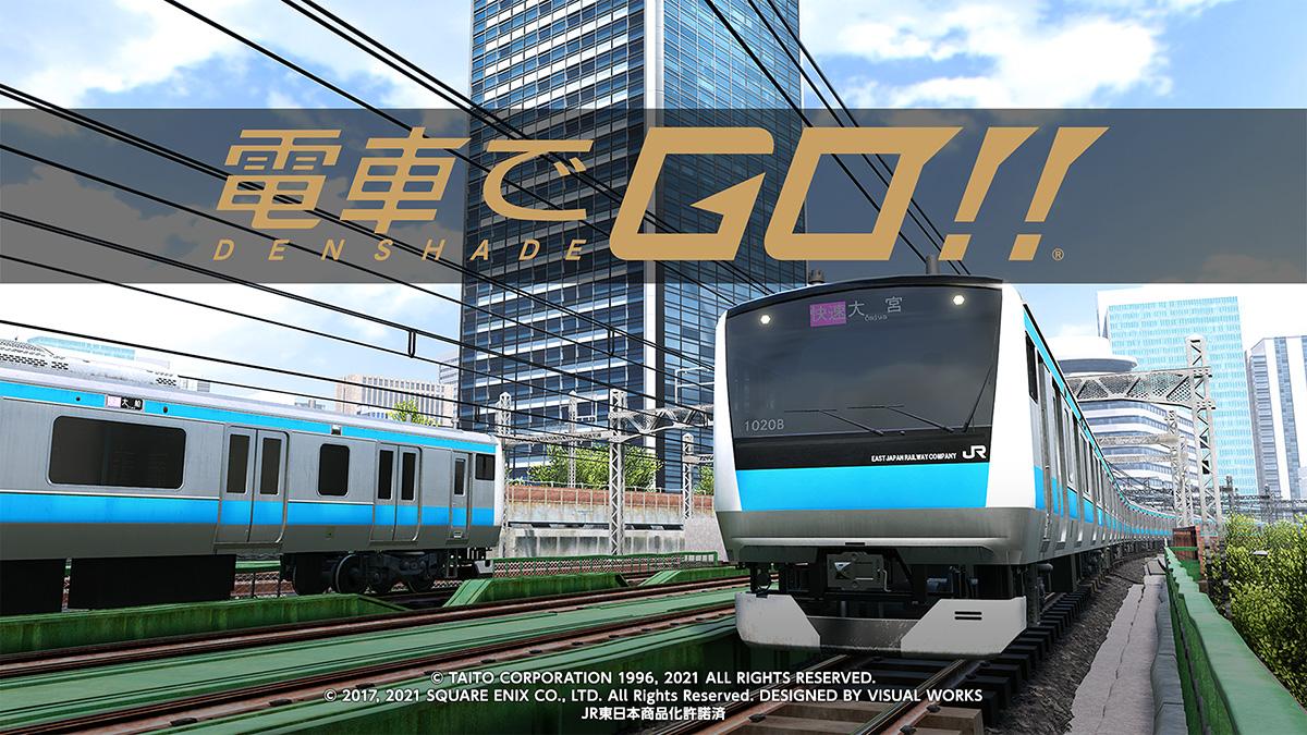 3月10日(水)新路線「京浜東北線」(品川~田端間)開通!
