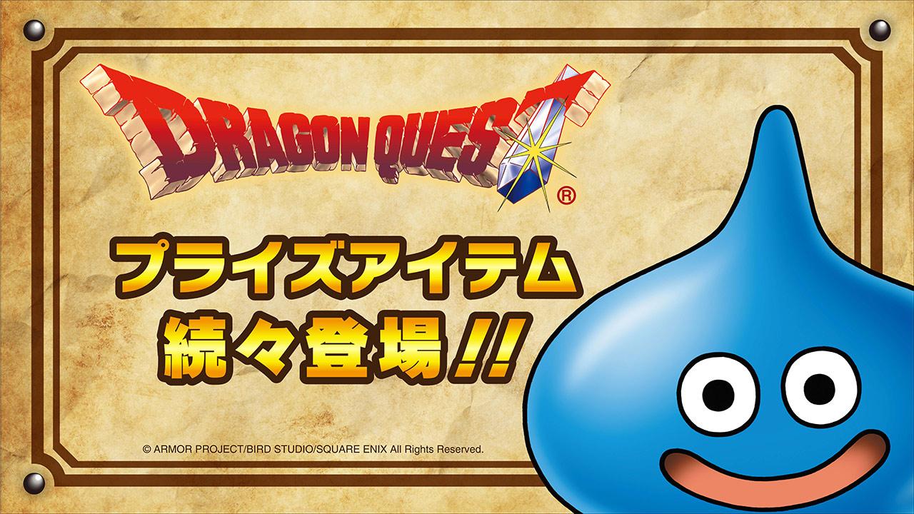 「ドラゴンクエスト」の4月登場プライズを公開!