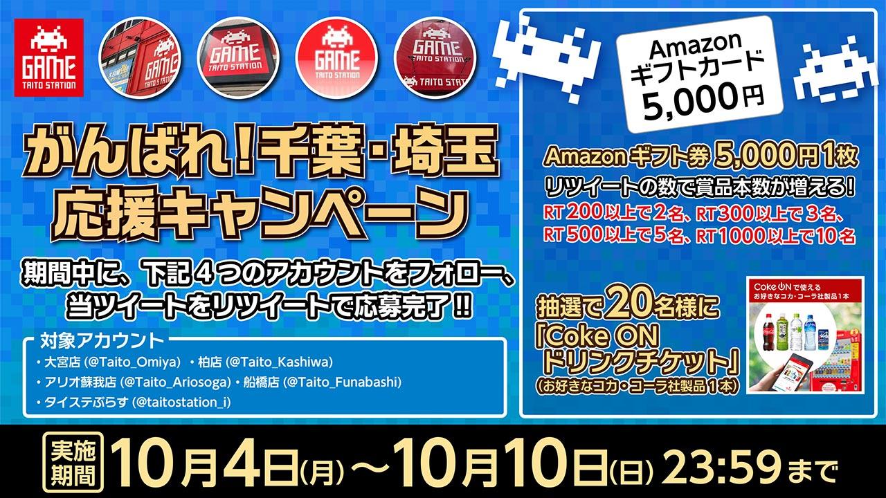 「頑張れ千葉・埼玉! 応援キャンペーン」開催! 抽選で「Amazonギフト券」や「Coke ON ドリンクチケット」をプレゼント!