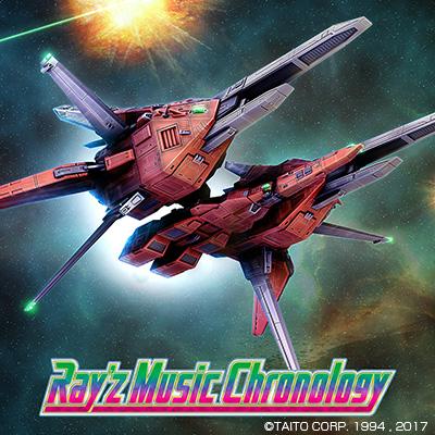 『レイストーム』20周年記念 限定豪華装丁CD-BOX発売決定!「Ray'z Music Chronology」本日よりECサイトで予約受付開始!!
