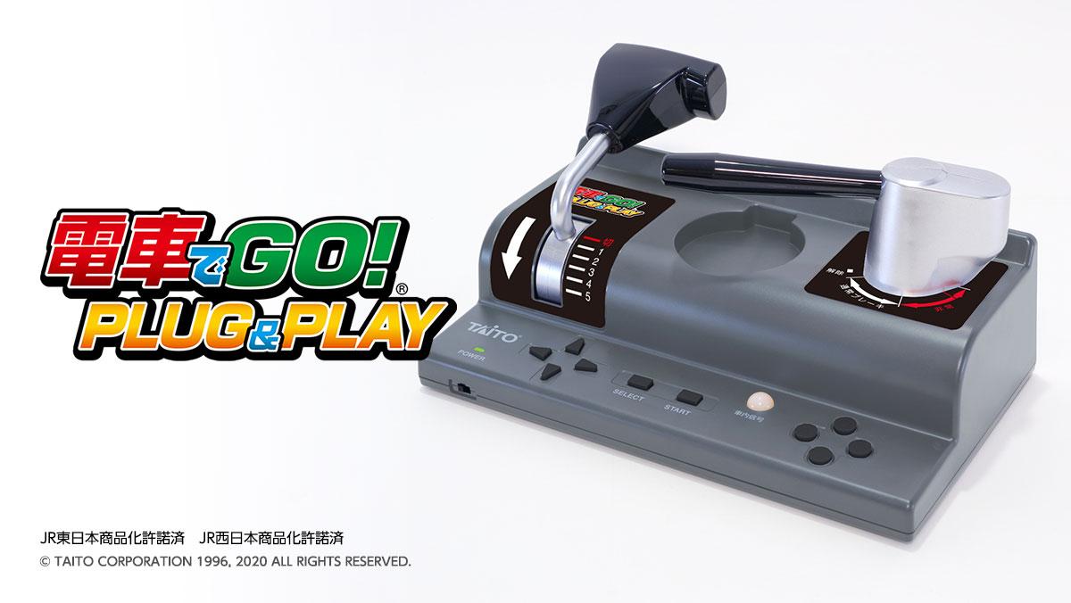 テレビにつないで すぐに遊べる! 「電車でGO! PLUG&PLAY」2020年12月再販決定!
