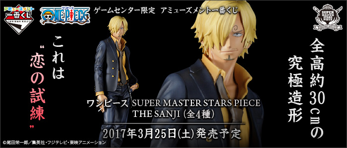 ゲームセンター限定! アミューズメント一番くじ ワンピース SUPER MASTER STARS PIECE THE SANJIが3月25日(土)より順次発売予定!