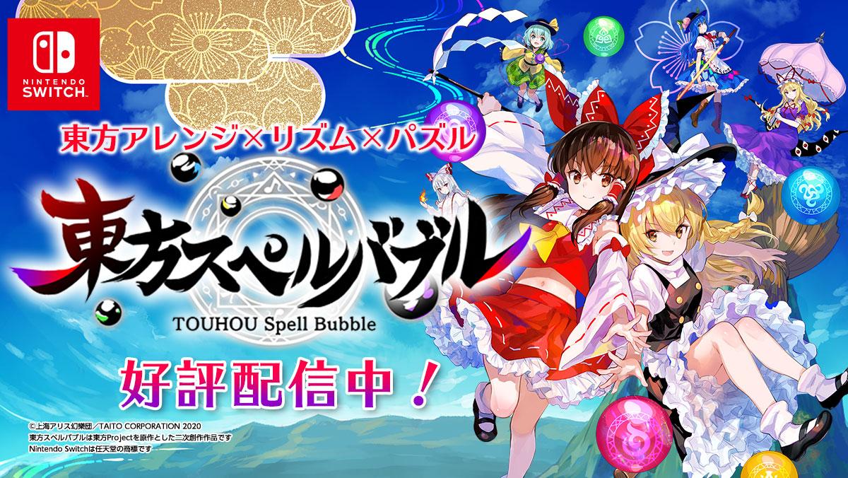 東方アレンジ曲で遊べる完全新作リズミカルパズルゲーム『東方スペルバブル』Nintendo Switchで本日発売!