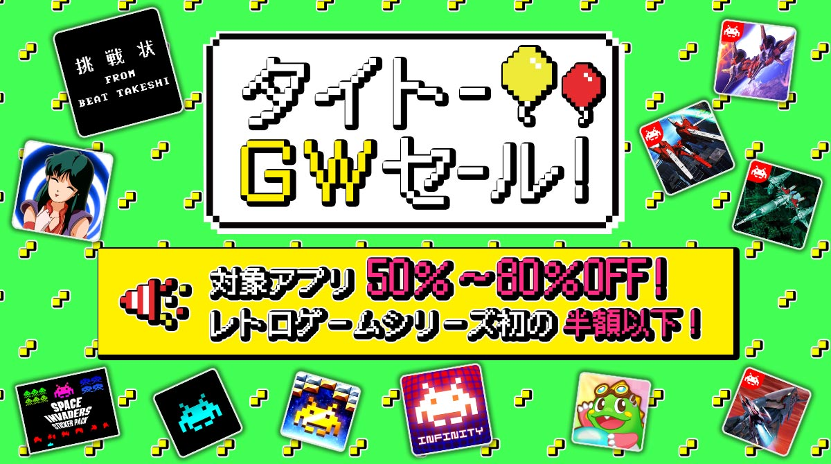 Taito Golden Week Sale now on! Grab our mobile apps at 50~80% off! Takeshi no Chosenjo is under half price for the first time!