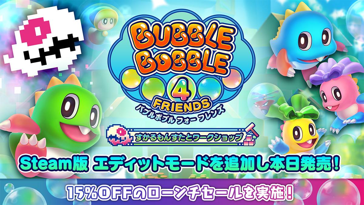 Steam用ソフト『バブルボブル 4 フレンズ すかるもんすたとワークショップ』本日発売!ステージコンテスト開催!