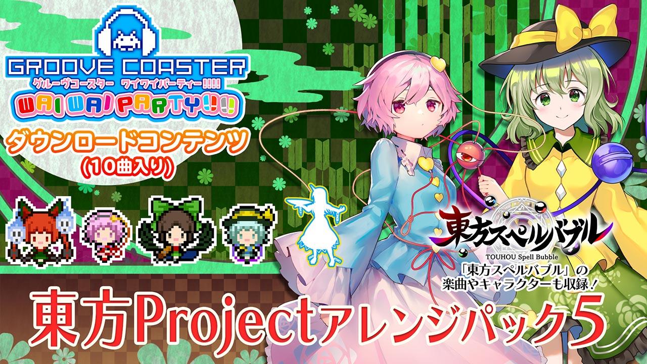 グルーヴコースター ワイワイパーティー!!!! 「東方Projectアレンジパック5」が12月17日より配信開始!